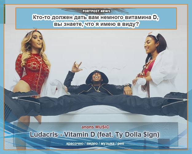 Ludacris - Vitamin D (feat. Ty Dolla $ign)