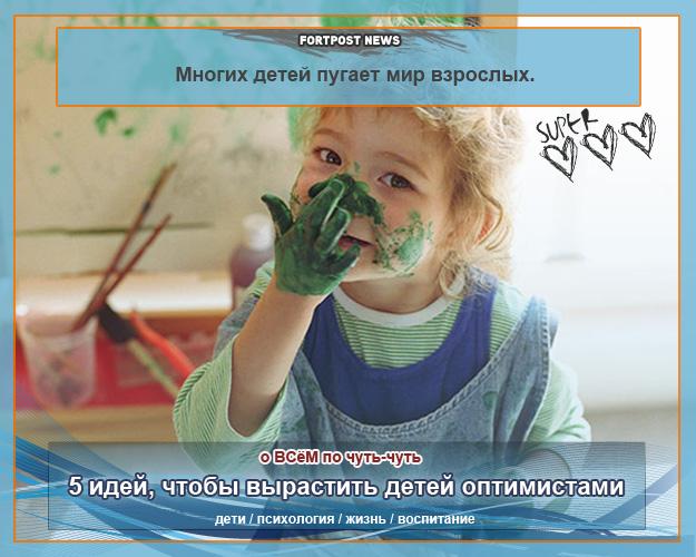 ищите как вырастить ребенка оптимистом парфюмерные