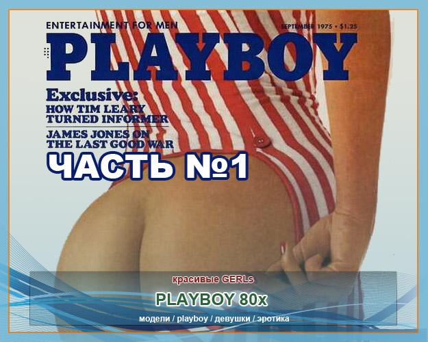 Трогательные постеры PLAYBOY 80х