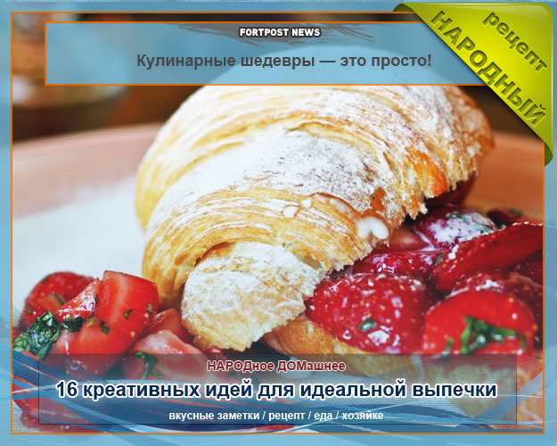 Рецепты шедевры кулинарии с фото
